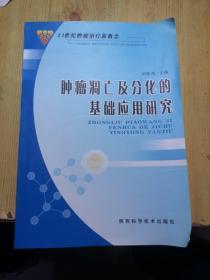 肿瘤凋亡及分化的基础应用研究