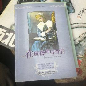 在班扬的马背后——西方经典故事读本