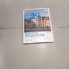 """新标准大学英语(2 综合教程 第2版)/""""十二五""""普通高等教育本科国家级规划教材"""