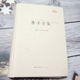 曹丕全集(汇校汇注汇评)中国古典诗词校注评丛书