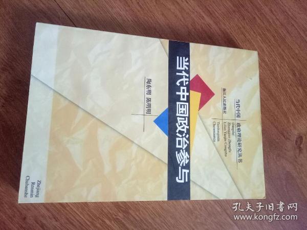 当代中国政治参与