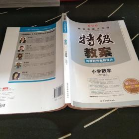 特级教案与课时作业新设计:小学数学(6年级上)(北师大版)