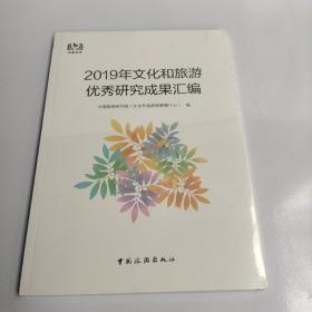 2019年文化和旅游优秀研究成果汇编