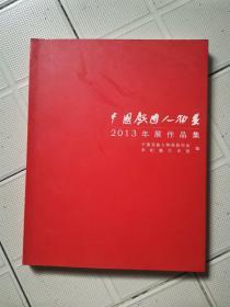 中国戏曲人物画2013年展作品集
