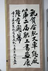 童乃寿书法中堂