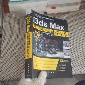 中文版3ds Max影视动画制作(模型卷)【附光盘】内页干净 实物拍摄