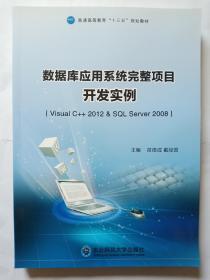数据库应用系统完整项目开发实例