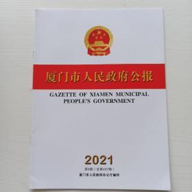 《厦门市人民政府公报》2021年第6期。