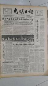 光明日报 1963年7月8号