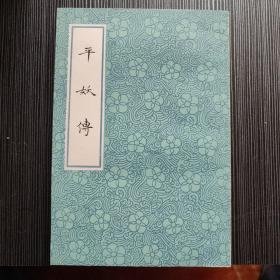 平妖传(1981年一版一印)