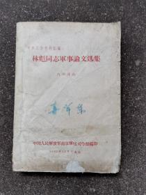 ★林彪同志军事论文选集(完整无缺)