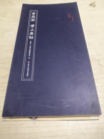 黄庭坚诸上座帖/原作坊中国书法