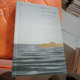 艰难之活:切萨雷·帕韦泽诗全集