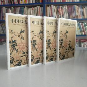 中国书法与绘画 (套装4册)