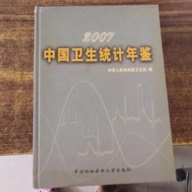 2007中国卫生统计年鉴