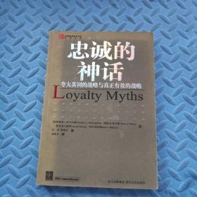 忠诚的神话:夸大其词的战略与真正有效的战略