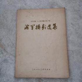 中国人民解放军海军摄影选集