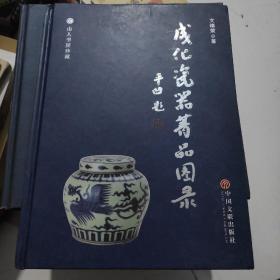 成化瓷器菁品图录