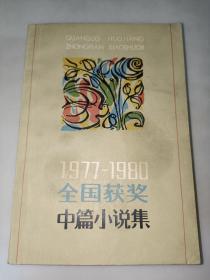 1977-1980全国获奖中篇小说集(下册)