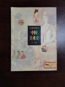 寫給大家的中國美術史