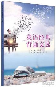 正版 英语经典背诵文选 钱薇薇 苏州大学出版社9787567214248
