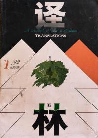译林杂志1992年第1期,16开正版8成5新