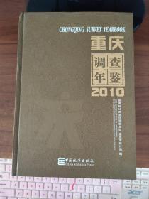 重庆调查年鉴. 2010