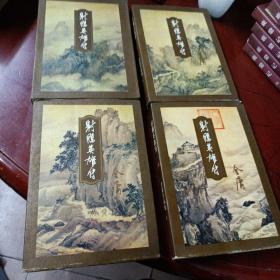 《射雕英雄传》( 全四册) 三联书店 精美插图本 1994年5月第1版1995年8月北京第2次印刷