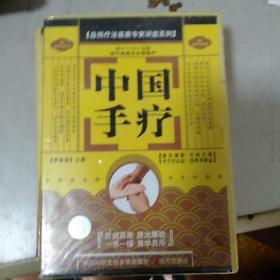 中国手疗(光盘