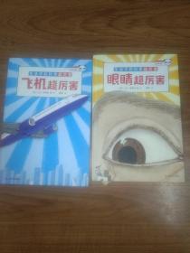 生活中的科学超厉害两册合售