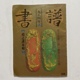 书谱 1984年第十卷第二期 赵之谦专辑