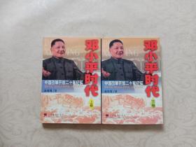 邓小平时代:中国改革开放二十年纪实 上下