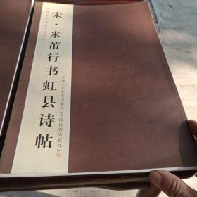 中国历代名家书法卷折宋米芾行书虹县诗帖