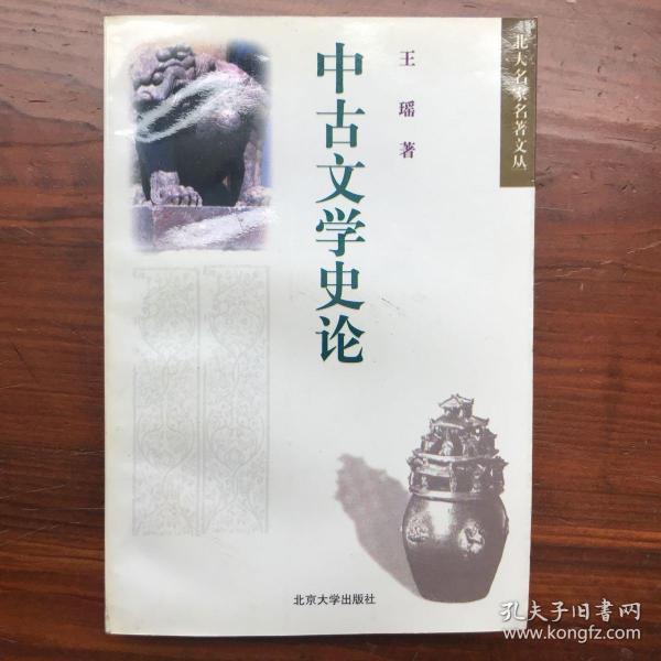 中古文学史论