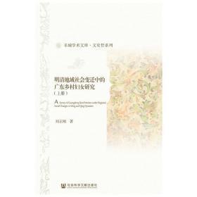 明清地域社会变迁中的广东乡村妇女研究(全2册)❤ 刘正刚 社会科学文献出版社9787509794517✔正版全新图书籍Book❤
