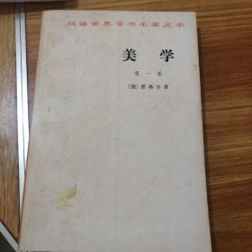 汉译世界学术名著丛书:美学(全三卷四册)