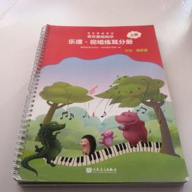 音乐等级考试 音乐基础知识 乐理·视唱练耳分册(初级·音乐版)上下册