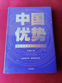 中国优势罗振宇2020跨年演讲