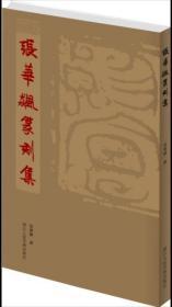 张华飙篆刻集