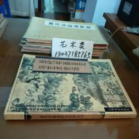 当代书画鉴定与艺术市场(包正版现货无写划)