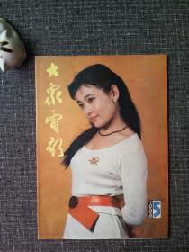 大众电影 1986 5  封面:娜仁花   封底:美国影星戴安·莲恩!