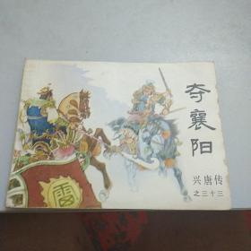 连环画:夺襄阳(兴唐传之33,大缺本)