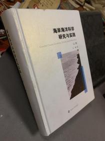 海岸海洋科学研究与实践(上册)
