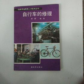 自行车的修理