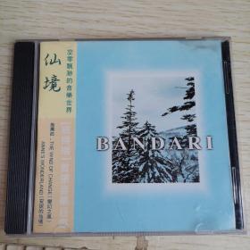 【唱片 】仙境班得瑞 首张音乐巨献CD1碟