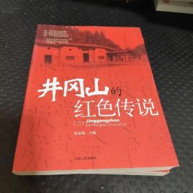 井冈山的红色传说3