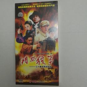 三十集电视连续剧:湘西往事 DVD(10碟装) 【 精装正版 全新品相 塑封未拆 】