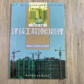 建筑施工与管理专业系列教材:建筑工程项目管理