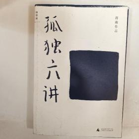 孤独六讲(蒋勋作品)