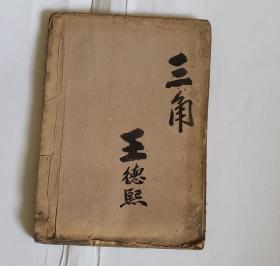抗战时油印教课书